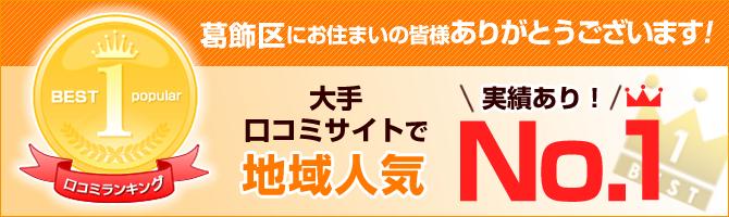 大手口コミサイトで葛飾区の人気No.1実績あり!